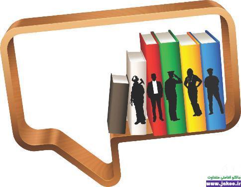 کتابخانههاي انساني جهت استفاده از تجربیات افراد مختلف