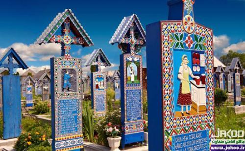 حیاتی جاویدان و پر از شادی در قبرستان دیدنی رومانی