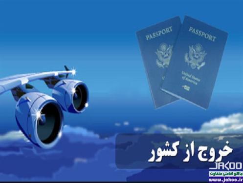 افزایش بهای عوارض خروج از کشور برای مسافران ایرانی، معضل اساسی در گردشگری
