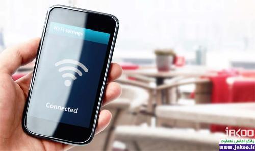 رعایت نکات امنیتی حین استفاده از وای فای اماکن عمومی